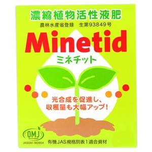 ミネチット 10L 液体肥料 家庭菜園の肥料 有機JAS|jes-mineral-honpo