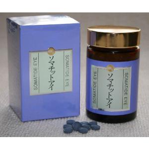 ソマチットアイ 600粒|jes-mineral-honpo