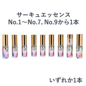 サーキュエッセンス 5ml No.1〜No.7,No.9 からいずれか1本|jes-mineral-honpo
