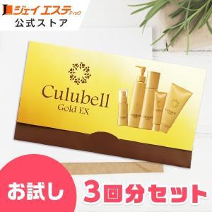 【お試し】サンプルセット3回分 Culubell(クリューベル) ゴールドEXシリーズ【ジェイエステ公式】国産|jesthetic