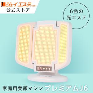 【家庭用LED美顔マシン】Premium J6(プレミアム J6)スウォッツ1本付【ジェイエステ公式】 jesthetic