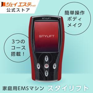 【家庭用EMSマシン】STYLIFT(スタイリフト)【ジェイエステ公式】 jesthetic
