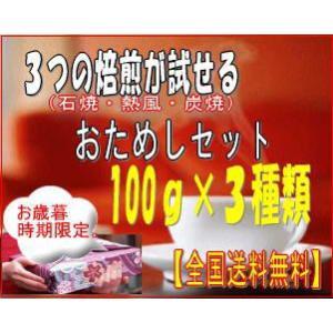 """3つの焙煎較べ"""" おためしセット(100g×3)..."""