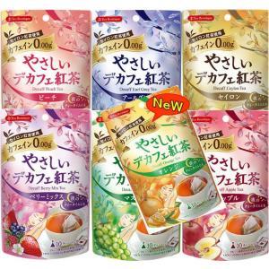【カフェイン0】9種類から選べてお得!やさしいデカフェ紅茶3袋セット