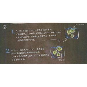 【カフェイン97%以上カット】カフェインレス(...の詳細画像5