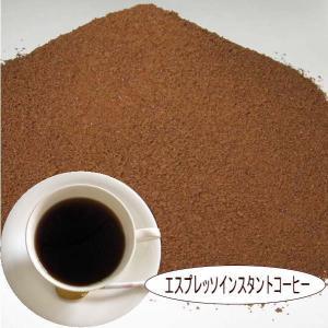 エスプレッソ・インスタントコーヒー(400g)【200g×2...