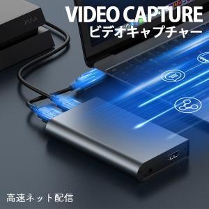 キャプチャーボード  switch ps4 xbox ビデオキャプチャー ゲームキャプチャー 4kパ...