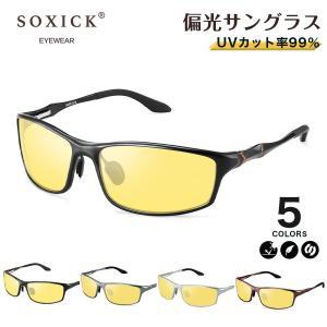 【ポイント10倍】soxick 夜間専用 サングラス ナイトビジョン ドライブ 偏光レンズ 雨天 自...