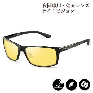 【ポイント10倍】soxick 夜間専用 サングラス  ナイトビジョン ドライブ 偏光レンズ 雨天 ...