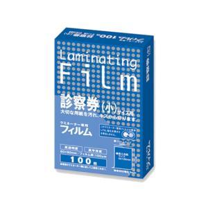 アスカ/ラミネートフィルム100μ 診察券(小)100枚/BH911|jetprice