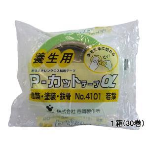 寺岡/養生用P-カットテープα 若葉 50mm×25m 30巻/NO.4101|jetprice