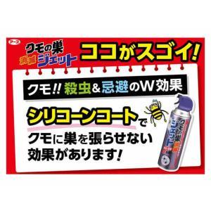 アース製薬/クモの巣消滅ジェット|jetprice|03