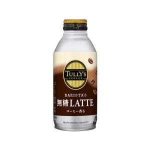 伊藤園/TULLYS COFFEE バリスタズ ラテ 370ml