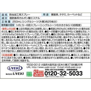 UYEKI/ダニクリン 無香料タイプ 本体 250ml jetprice 02