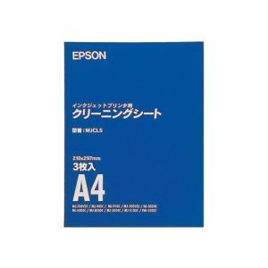 エプソン/インクジェットプリンタ用クリーニングシート A4 3枚/MJCLS