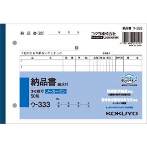 コクヨ/3枚納品書 請求付 50組/ウ-333 jetprice