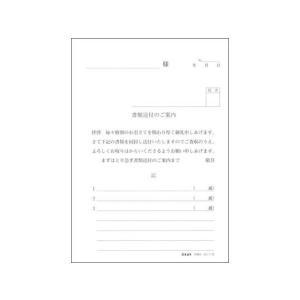 日本法令/書類送付のご案内/庶務8 jetprice