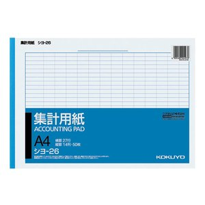コクヨ/集計用紙 A4横型/シヨ-26|jetprice