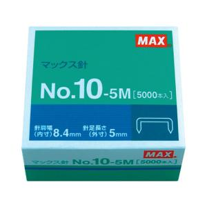 マックス/ホッチキスの針 10号 5000本/No.10-5M