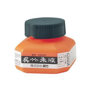 呉竹/呉竹朱液 60ml/CC4-6|jetprice
