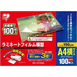 アイリスオーヤマ/ラミネートフィルム横型/LZY-5A4100|jetprice
