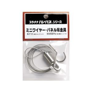プラチナ/パネル吊金具 ミニワイヤー /8001-61-5|jetprice