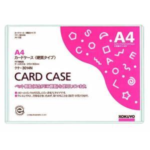 コクヨ/ハードカードケース(硬質) 再生PET...の関連商品4