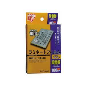 アイリスオーヤマ/ラミネートフィルム診察券サイズ 100ミクロン100枚/LZ-SN100|jetprice