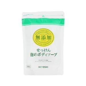 ミヨシ石鹸/無添加せっけん 泡のボディソープ 詰替用 450ml|jetprice