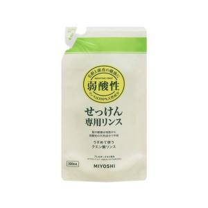 ミヨシ石鹸/無添加 せっけん専用リンス 詰替用 300ml...