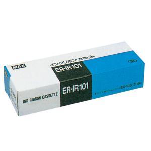 マックス/タイムレコーダー用インクリボンカセット/ER-IR101