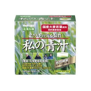ヤクルトヘルスフーズ/元気な畑 私の青汁 30袋|jetprice
