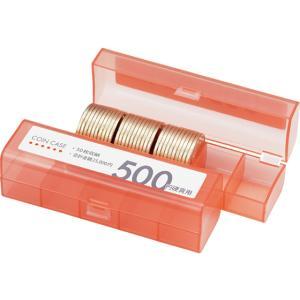 オープン工業/コインケース 500円用/M-500