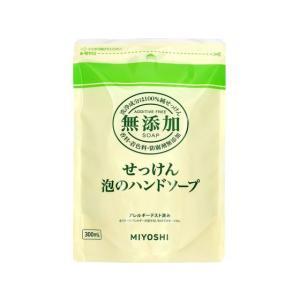 ミヨシ石鹸/無添加せっけん 泡のハンドソープ 詰替 300m...