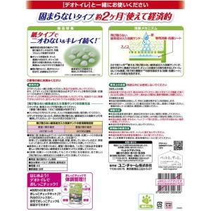 ユニチャーム/抗菌デオトイレ飛び散らない緑茶成...の詳細画像1