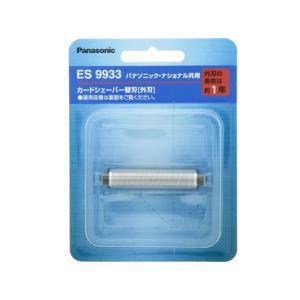 パナソニック/メンズシェーバー替刃(外刃のみ)/ES9933|jetprice