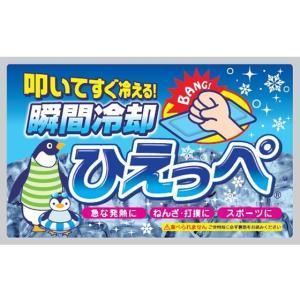 東京企画販売/瞬間冷却パック ひえっぺの商品画像