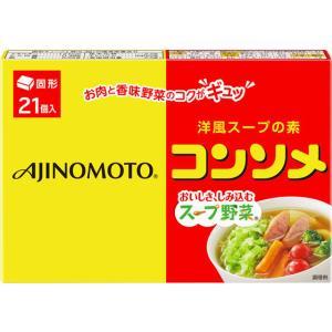 味の素/味の素KK コンソメ固形タイプ 21個入|jetprice