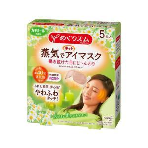 KAO/めぐりズム 蒸気でホットアイマスク カモミールの香り 5枚入|jetprice