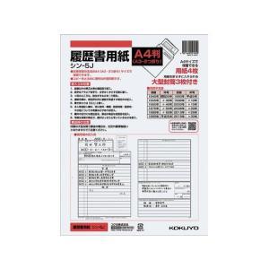 コクヨ/履歴書用紙(大型封筒付き) A4/シン-5J|jetprice