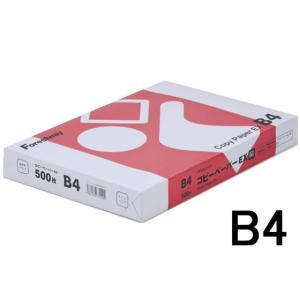 コピー用紙 B4 500枚 高白色 コピーペーパーEX