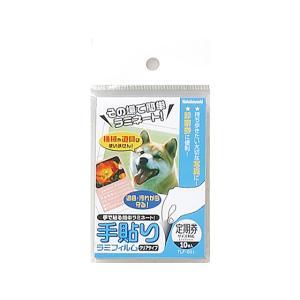ナカバヤシ/手貼りラミフィルム 定期券サイズ対応 10枚/TLF-001|jetprice