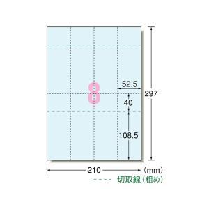 エーワン/手作りチケット 半券付 A4 8面 ブ...の商品画像