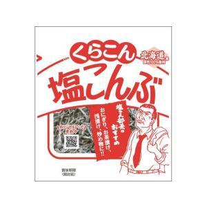 くらこん/お徳用塩昆布 小 28g