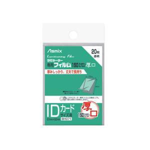 アスカ/ラミネーターフィルム 150ミクロン IDカードサイズ 20枚/BH071|jetprice