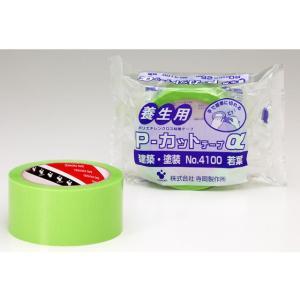寺岡製作所/養生用P-カットテープα 建築・塗装 若葉 1巻|jetprice