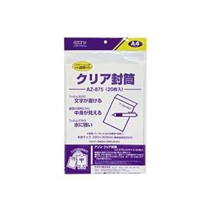 セキセイ/アゾン クリア封筒A4 20枚/AZ-875|jetprice