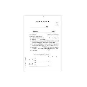 日本法令/金銭借用証書(B5) 10枚/契約9-4|jetprice