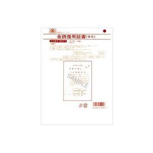 日本法令/金銭借用証書(B5) 10枚/契約9-4|jetprice|02
