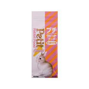 【お取り寄せ】フィードワン/プチ ラビットフード キャロット味400g|jetprice